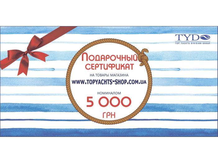 Подарочный сертификат 5000 грн.