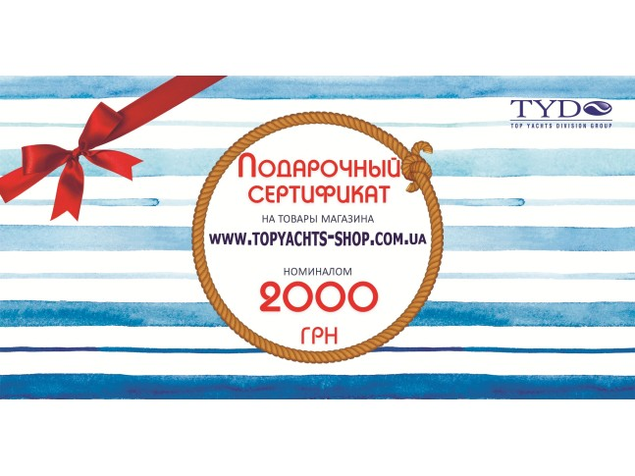 Подарочный сертификат 2000 грн.